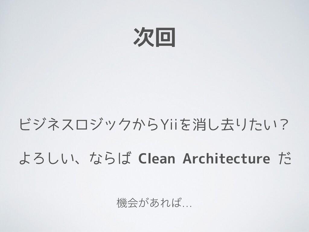 次回 ビジネスロジックからYiiを消し去りたい? よろしい、ならば Clean Archite...