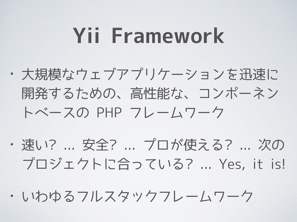 Yii Framework • 大規模なウェブアプリケーションを迅速に 開発するための、高性能...