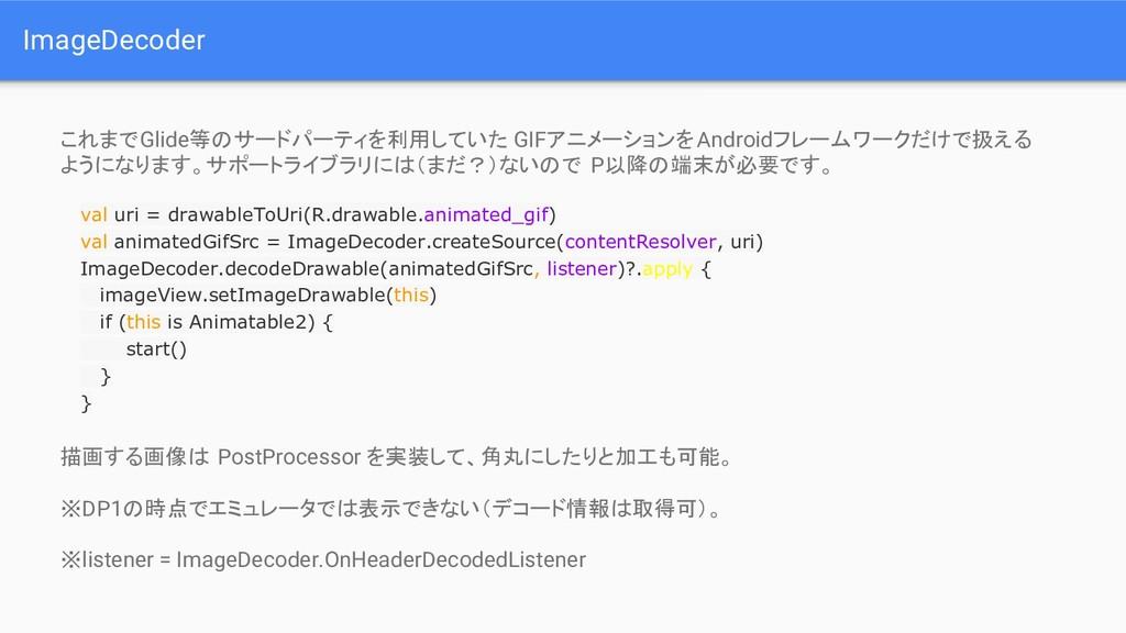 ImageDecoder これまでGlide等のサードパーティを利用していた GIFアニメーシ...