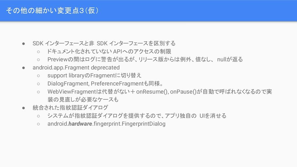 その他の細かい変更点3(仮) ● SDK インターフェースと非 SDK インターフェースを区別...