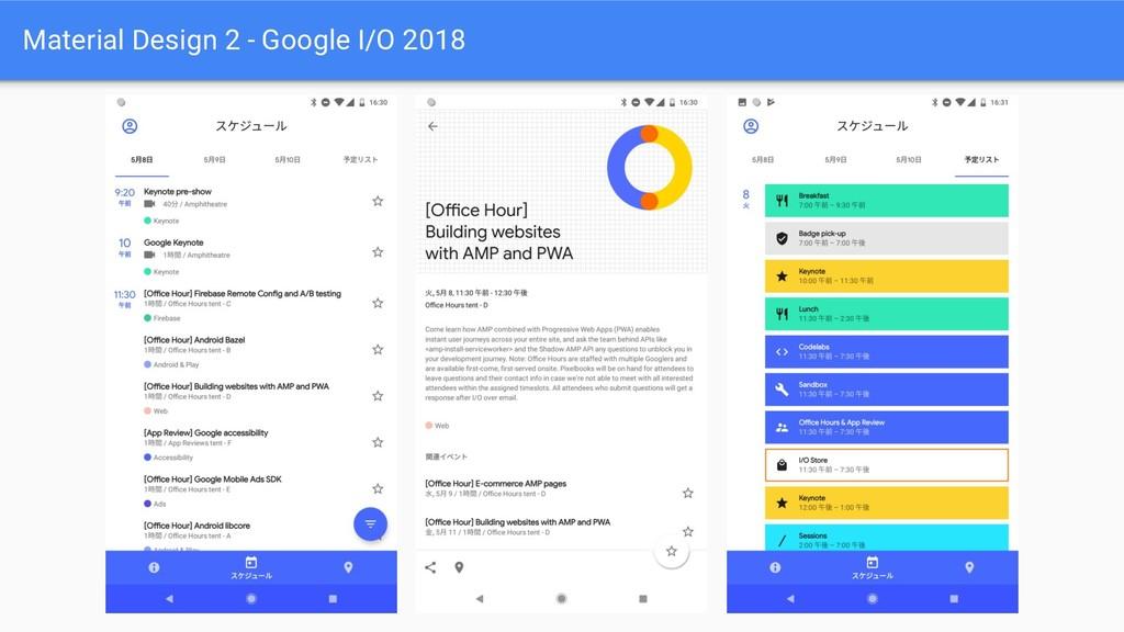 Material Design 2 - Google I/O 2018