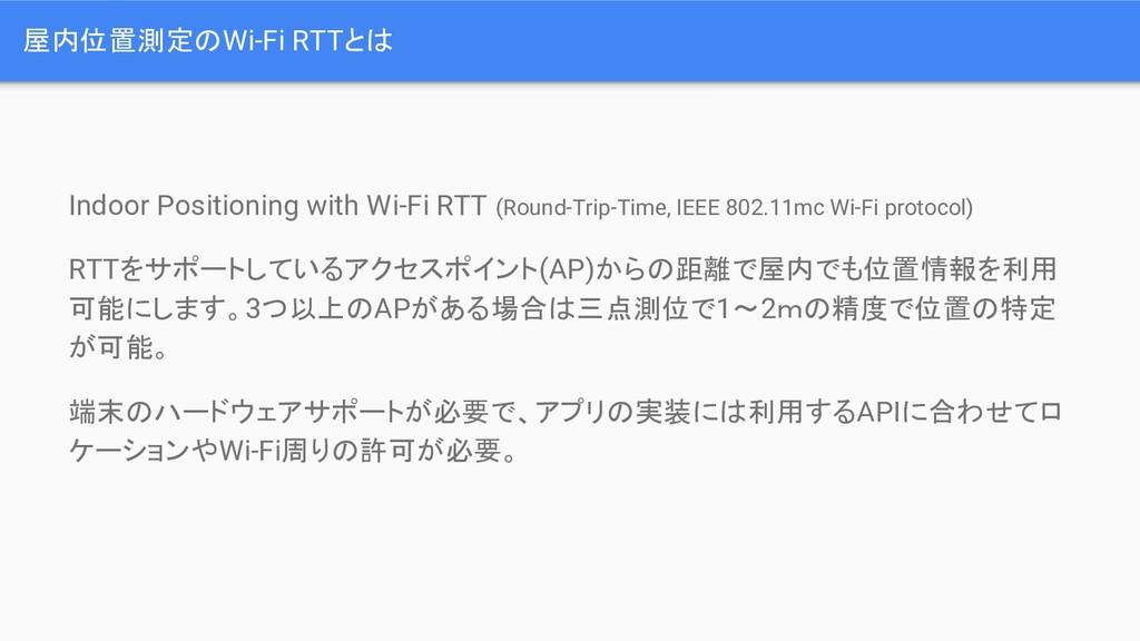屋内位置測定のWi-Fi RTTとは Indoor Positioning with Wi-F...