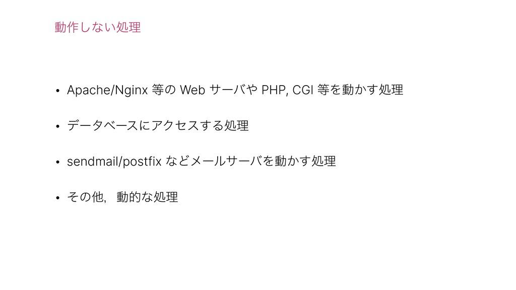 • Apache/Nginx ͷ Web αʔό PHP, CGI Λಈ͔͢ॲཧ • σ...