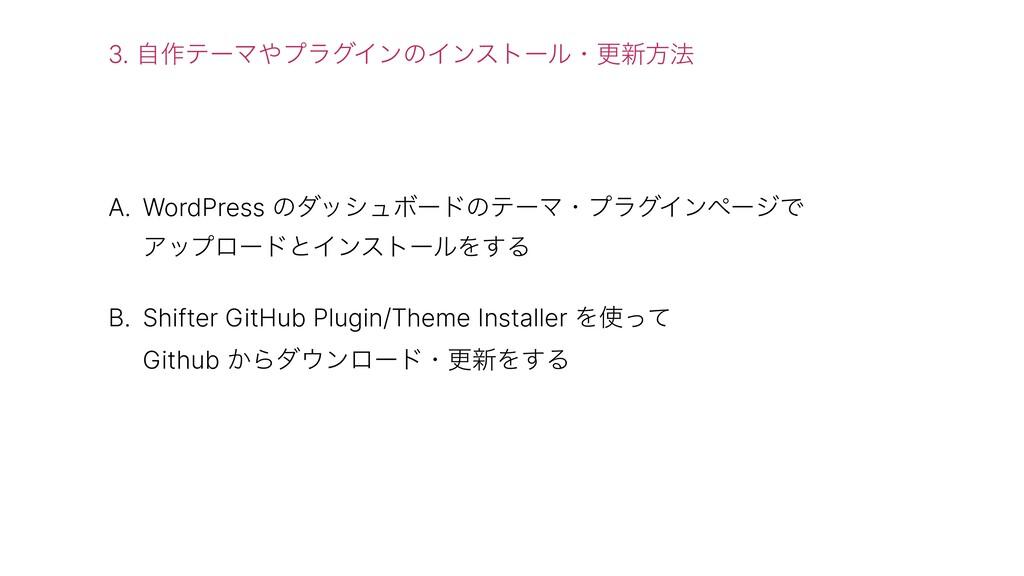 3. ࣗ࡞ςʔϚϓϥάΠϯͷΠϯετʔϧɾߋ৽ํ๏ A. WordPress ͷμογϡϘʔ...