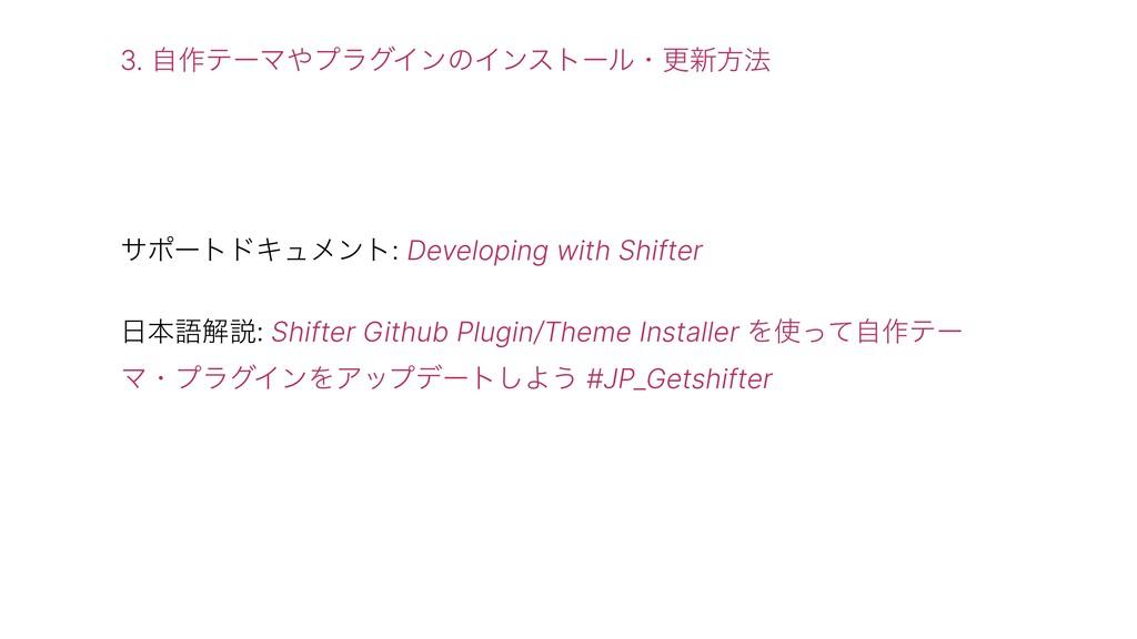 αϙʔτυΩϡϝϯτ: Developing with Shifter ຊޠղઆ: Shif...