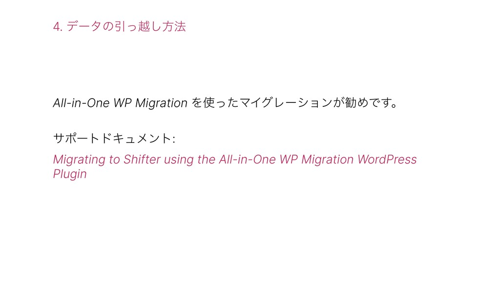 All-in-One WP Migration ΛͬͨϚΠάϨʔγϣϯ͕קΊͰ͢ɻ αϙʔτ...