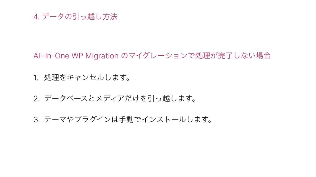 All-in-One WP Migration ͷϚΠάϨʔγϣϯͰॲཧ͕ྃ͠ͳ͍߹ 1....