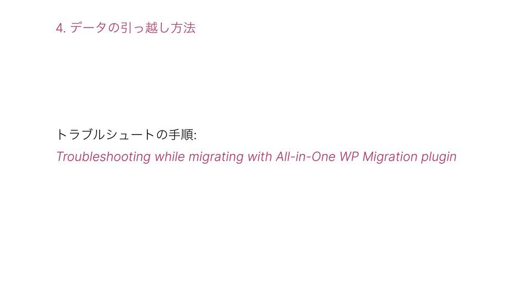 τϥϒϧγϡʔτͷखॱ: Troubleshooting while migrating wi...