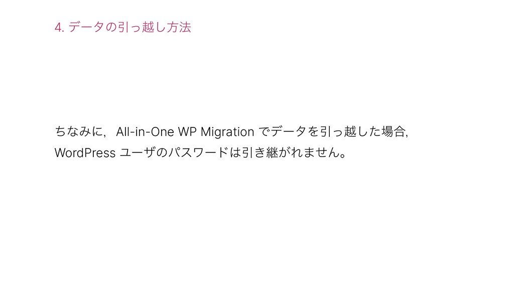 ͪͳΈʹɼAll-in-One WP Migration ͰσʔλΛҾͬӽͨ͠߹ɼ Word...