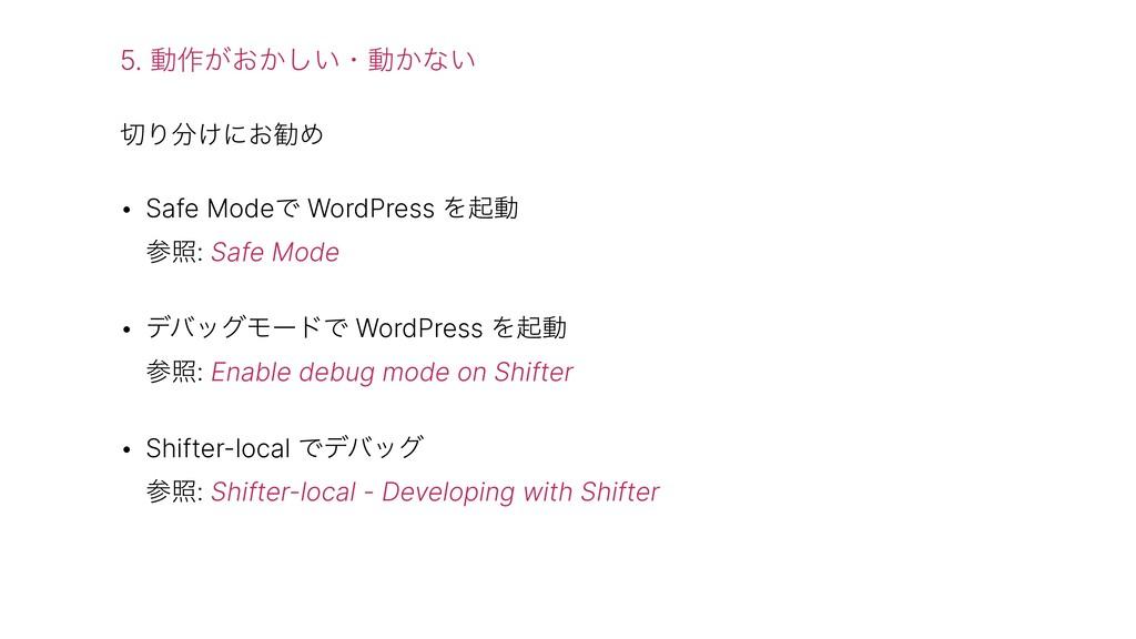 Γ͚ʹ͓קΊ • Safe ModeͰ WordPress Λىಈ র: Safe Mo...