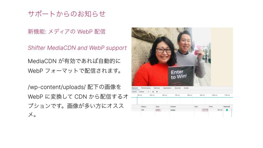 ৽ػ: ϝσΟΞͷ WebP ৴ Shifter MediaCDN and WebP su...