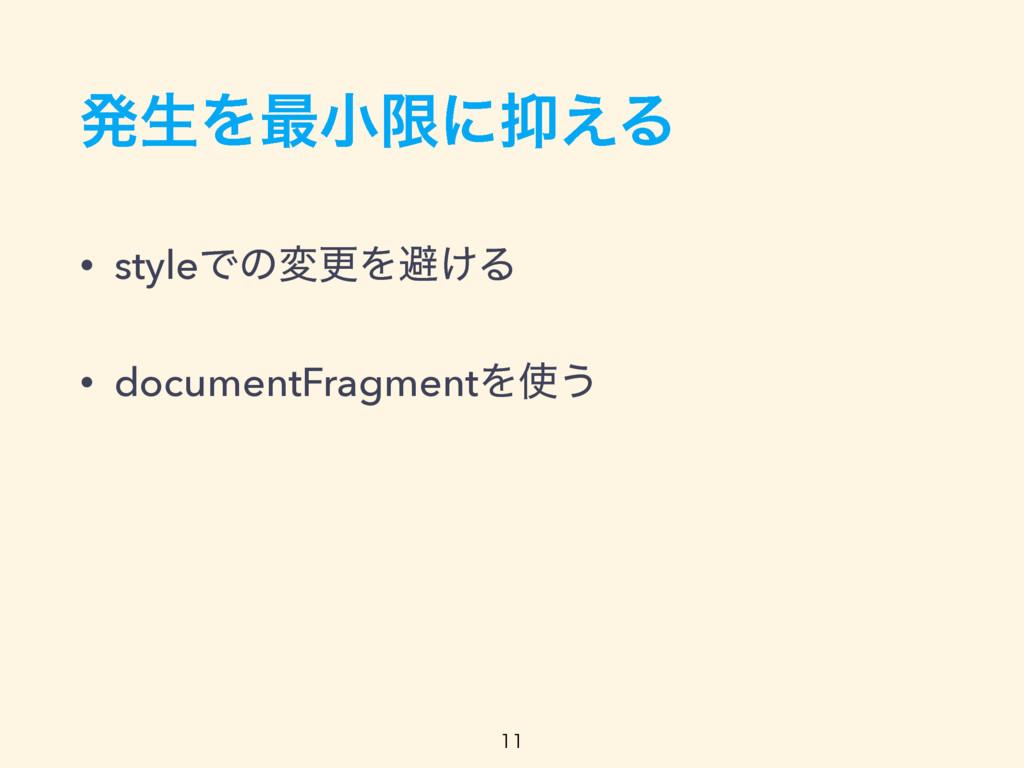 ൃੜΛ࠷খݶʹ͑Δ • styleͰͷมߋΛආ͚Δ • documentFragmentΛ...