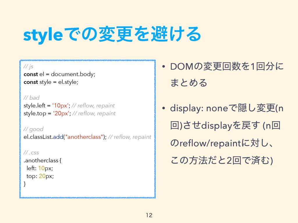styleͰͷมߋΛආ͚Δ • DOMͷมߋճΛ1ճʹ ·ͱΊΔ • display: ...