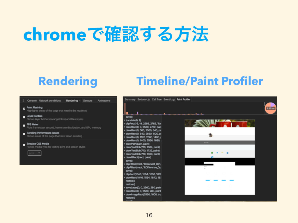 chromeͰ֬͢Δํ๏ Rendering Timeline/Paint Profiler ...