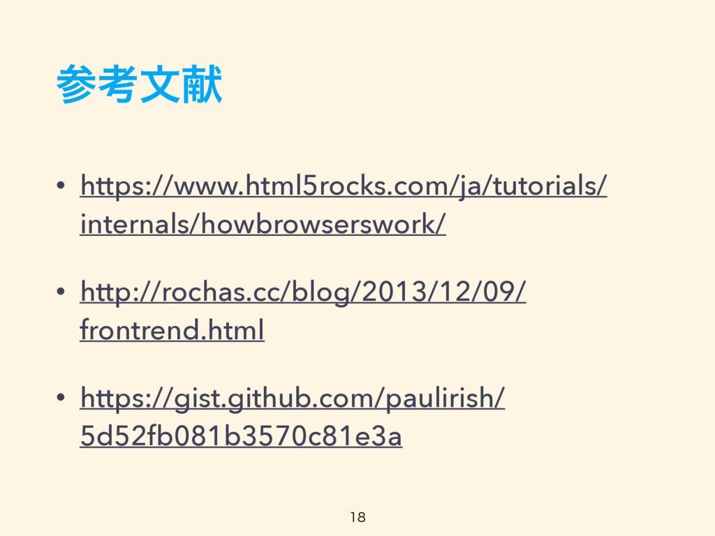 ߟจݙ • https://www.html5rocks.com/ja/tutorials/...