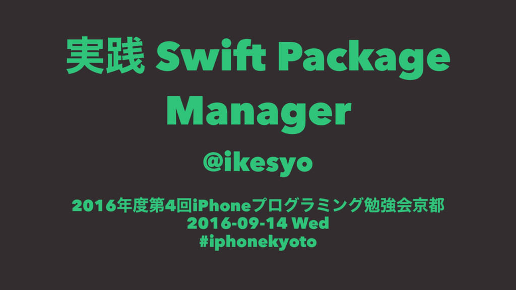 ࣮ફ Swift Package Manager @ikesyo 2016೥౓ୈ4ճiPhon...