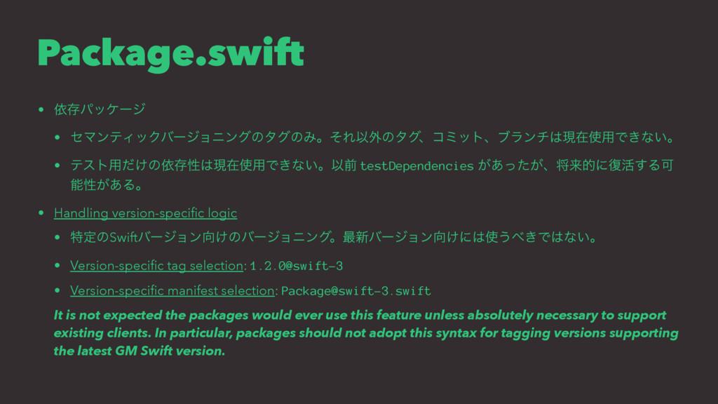 Package.swift • ґଘύοέʔδ • ηϚϯςΟοΫόʔδϣχϯάͷλάͷΈɻͦ...