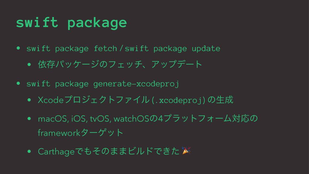 swift package • swift package fetch / swift pac...