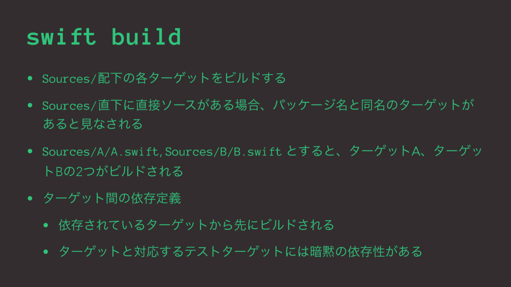 swift build • Sources/഑Լͷ֤λʔήοτΛϏϧυ͢Δ • Sources...