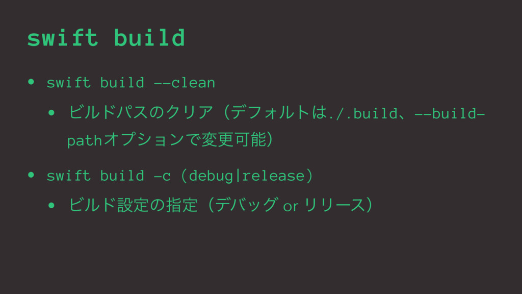 swift build • swift build --clean • ϏϧυύεͷΫϦΞʢσ...