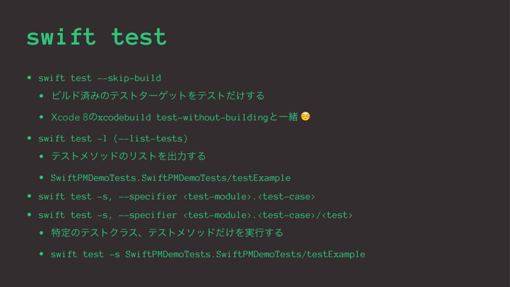 swift test • swift test --skip-build • ϏϧυࡁΈͷςε...