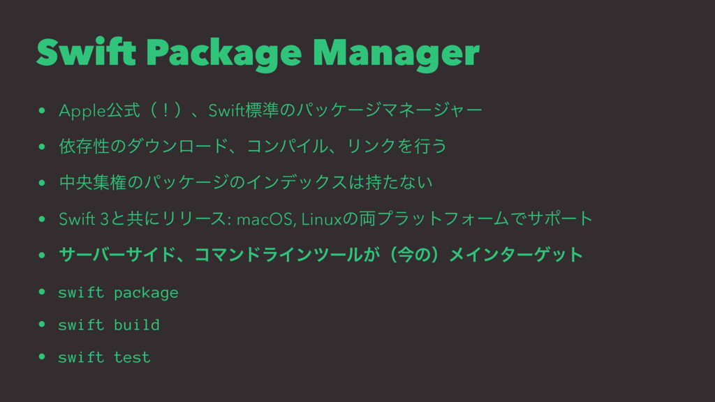 Swift Package Manager • AppleެࣜʢʂʣɺSwiftඪ४ͷύοέʔ...