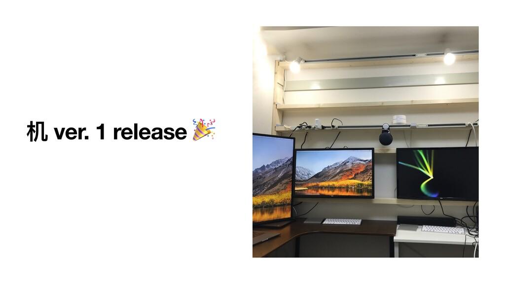  ver. 1 release !