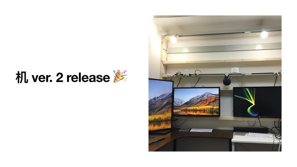  ver. 2 release !