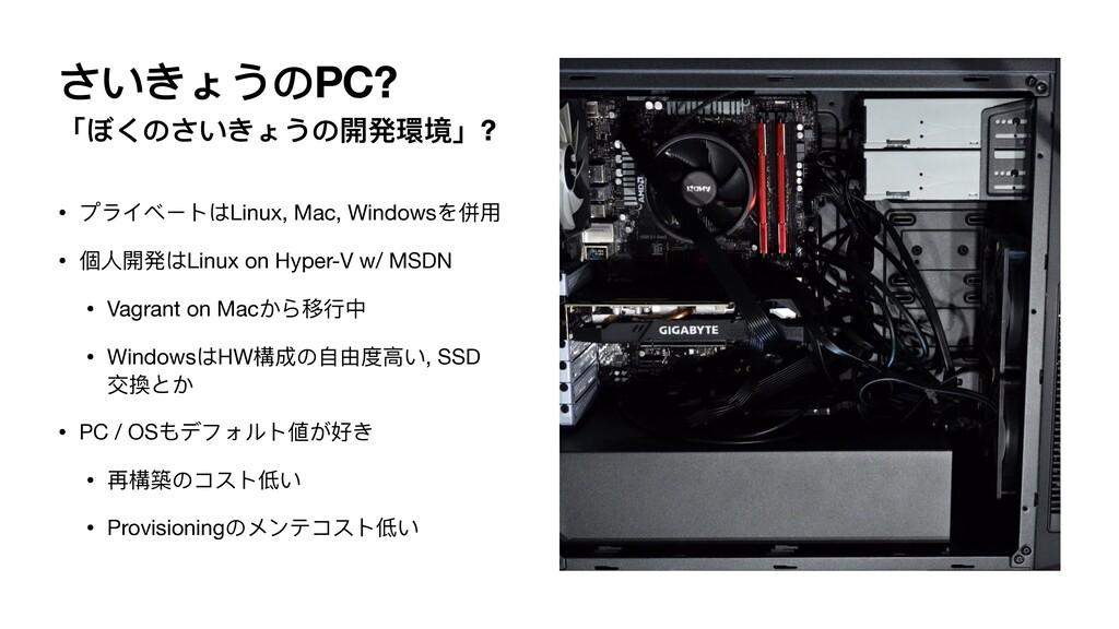 ̿Βͥ΄͚ͫͣΝ͜΄樄咲厏ह̀? • Ϥ϶αϦЄϕ΅Linux, Mac, WindowsΨ㬫...