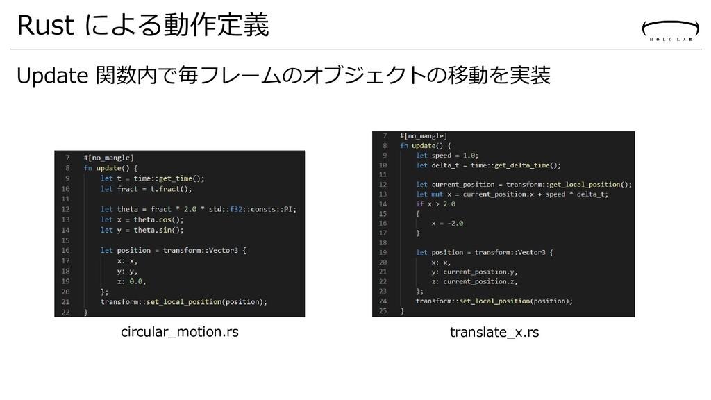 Rust による動作定義 Update 関数内で毎フレームのオブジェクトの移動を実装 circ...