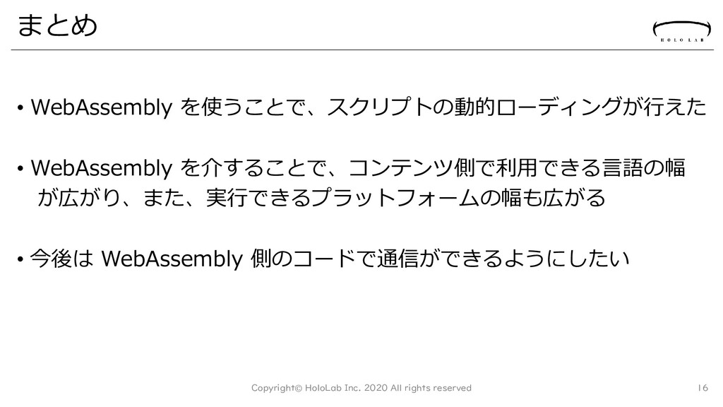 まとめ • WebAssembly を使うことで、スクリプトの動的ローディングが行えた • W...