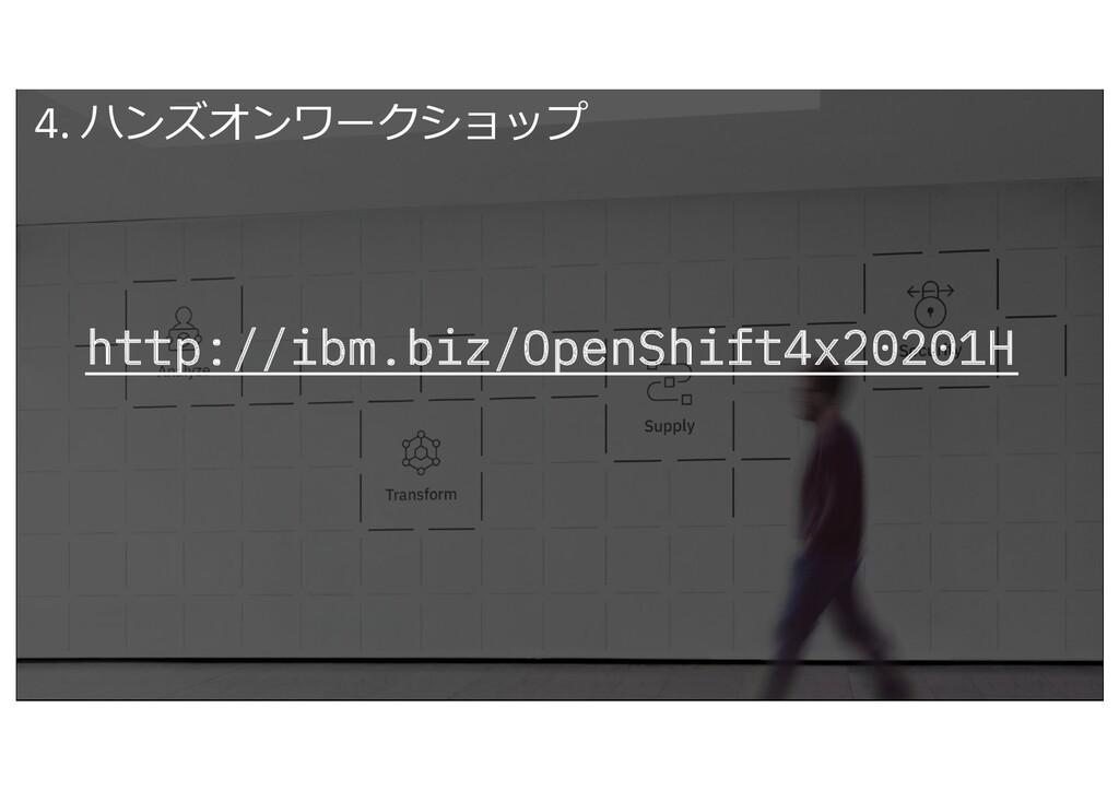 http://ibm.biz/OpenShift4x20201H 4. ハンズオンワークショップ