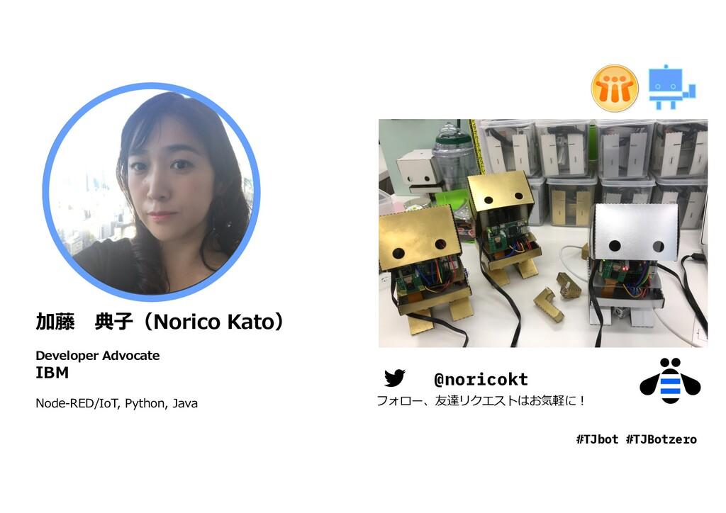 加藤 典⼦(Norico Kato) Developer Advocate IBM Node-...