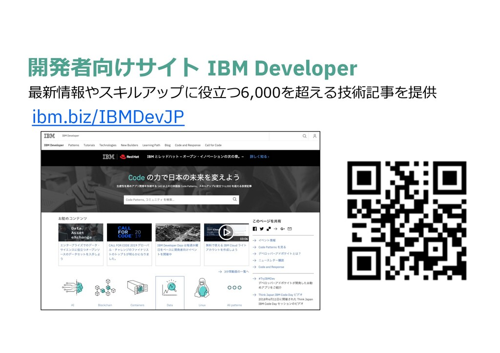開発者向けサイト IBM Developer ibm.biz/IBMDevJP 最新情報やスキ...
