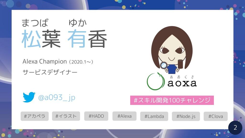 松葉 有香 まつば ゆか Alexa Champion(2020.1〜) サービスデザイナー ...