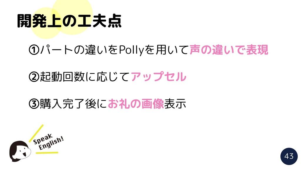 開発上の工夫点 ①パートの違いをPollyを用いて声の違いで表現 ②起動回数に応じてアップセル...