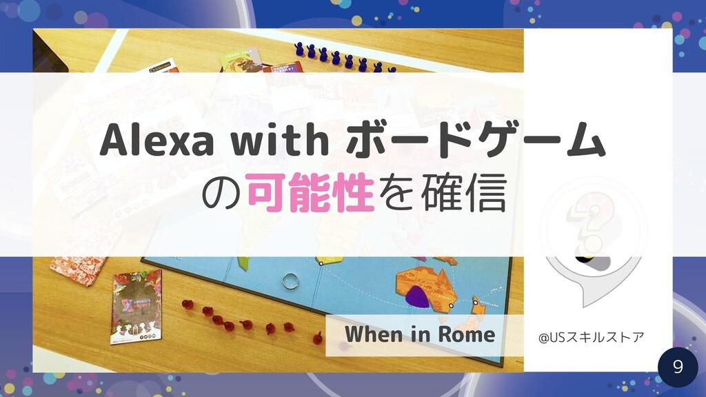 When in Rome @USスキルストア Alexa with ボードゲーム の可能性を確...