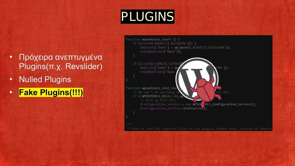 PLUGINS ● Πρόχειρα ανεπτυγμένα Plugins(π.χ. Rev...