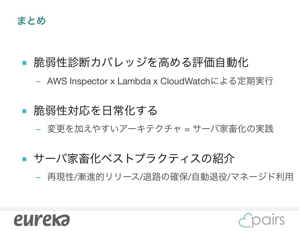 ·ͱΊ ■ ੬ऑੑஅΧόϨοδΛߴΊΔධՁࣗಈԽ  – AWS Inspector x La...