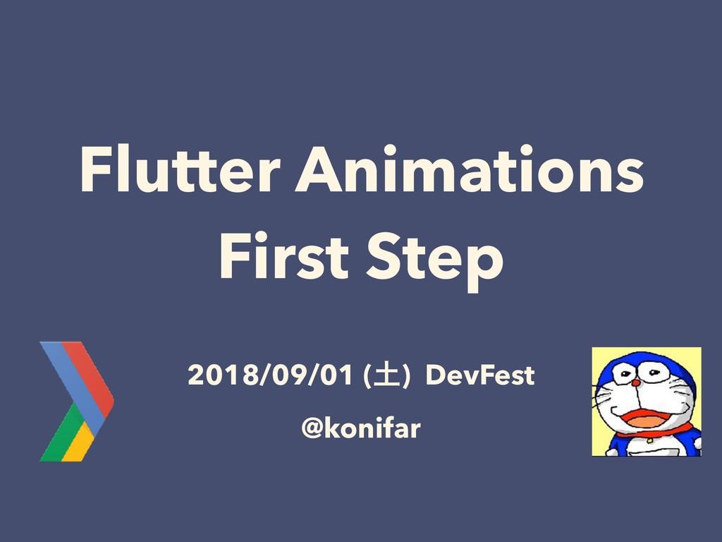 Flutter Animations First Step 2018/09/01 () De...