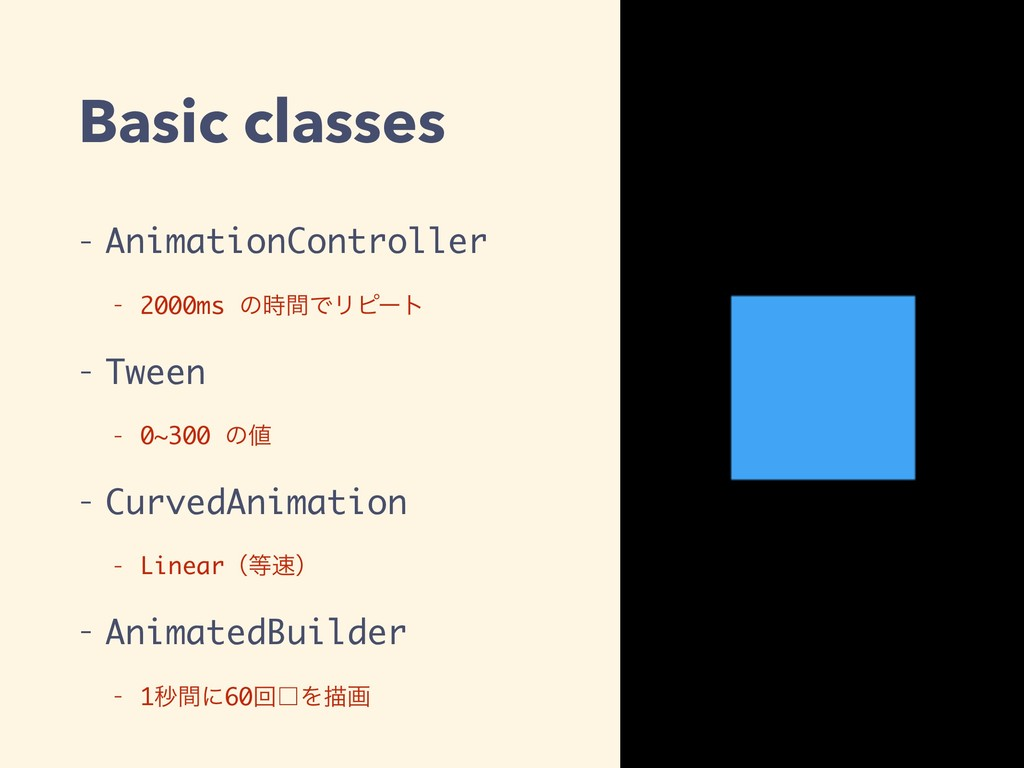 Basic classes - AnimationController - 2000ms ͷ࣌...