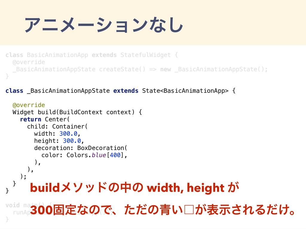class BasicAnimationApp extends StatefulWidget ...