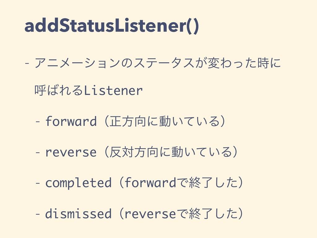addStatusListener() - Ξχϝʔγϣϯͷεςʔλε͕มΘͬͨʹ ݺΕΔ...