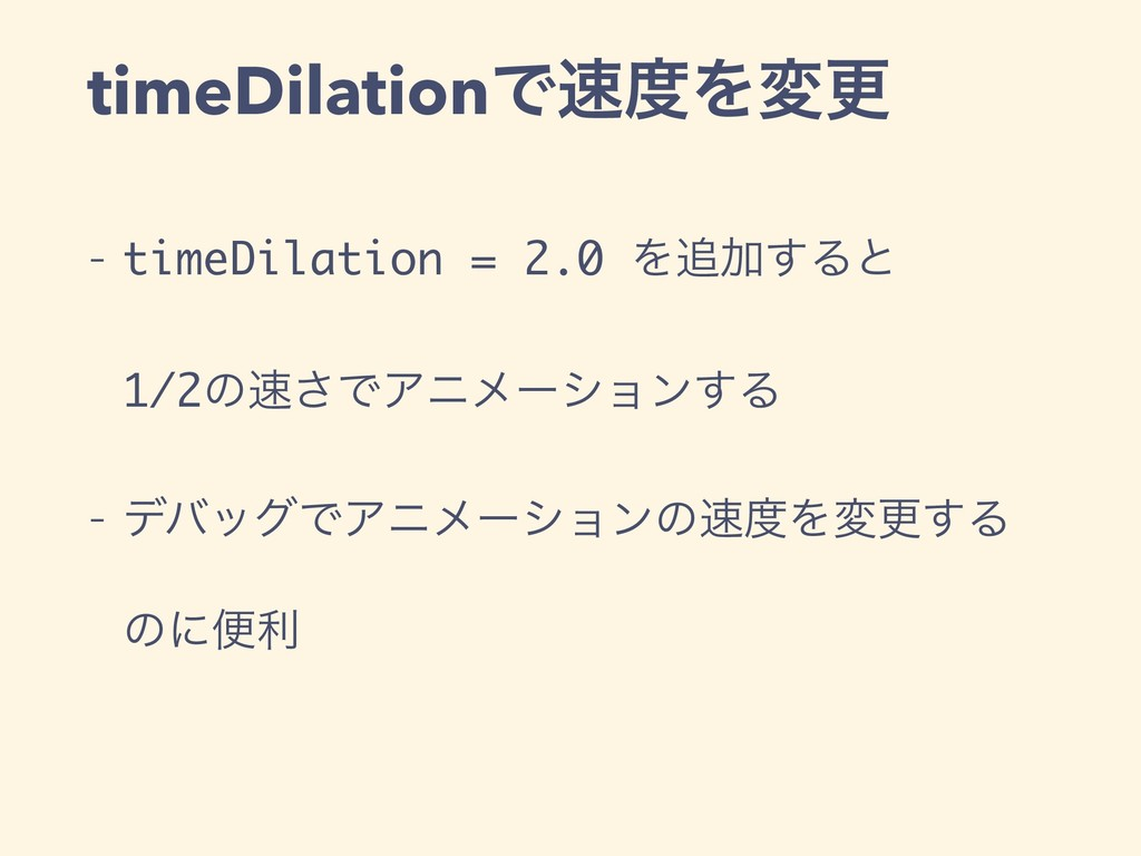 timeDilationͰΛมߋ - timeDilation = 2.0 ΛՃ͢Δͱ...