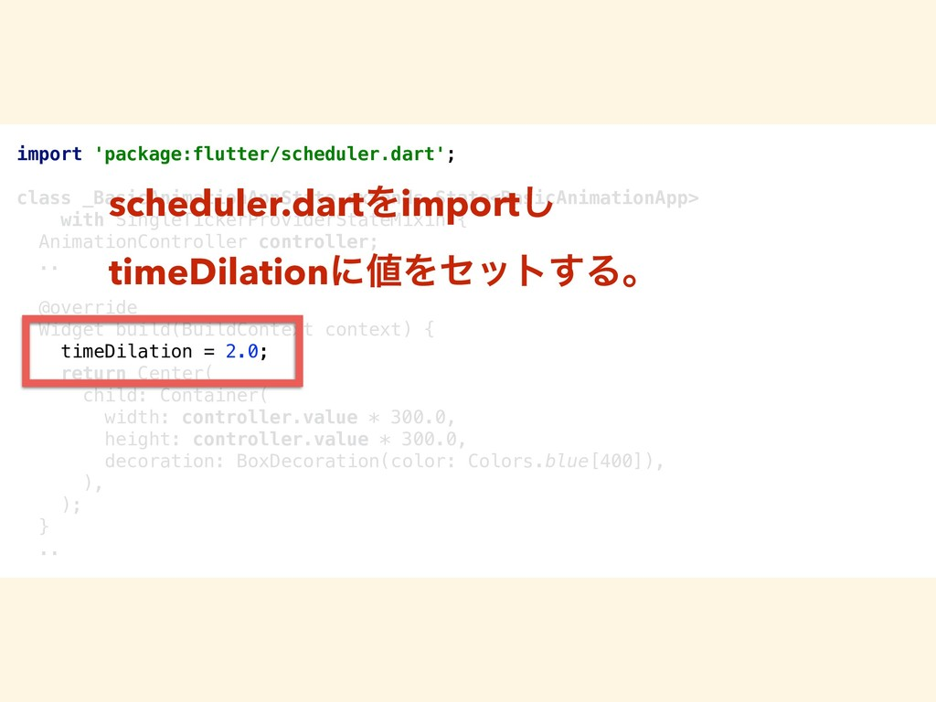 import 'package:flutter/scheduler.dart';  cla...