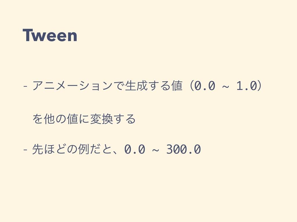 Tween - ΞχϝʔγϣϯͰੜ͢Δʢ0.0 ~ 1.0ʣ Λଞͷʹม͢Δ - ઌ΄...