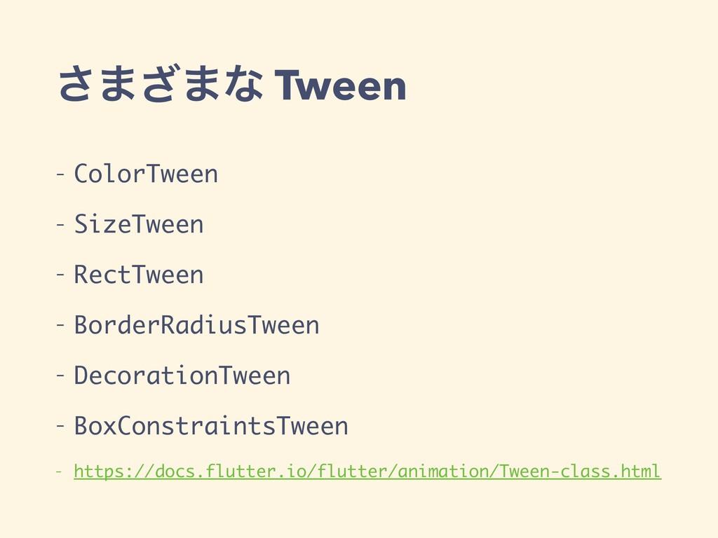 ͞·͟·ͳ Tween - ColorTween - SizeTween - RectTwee...