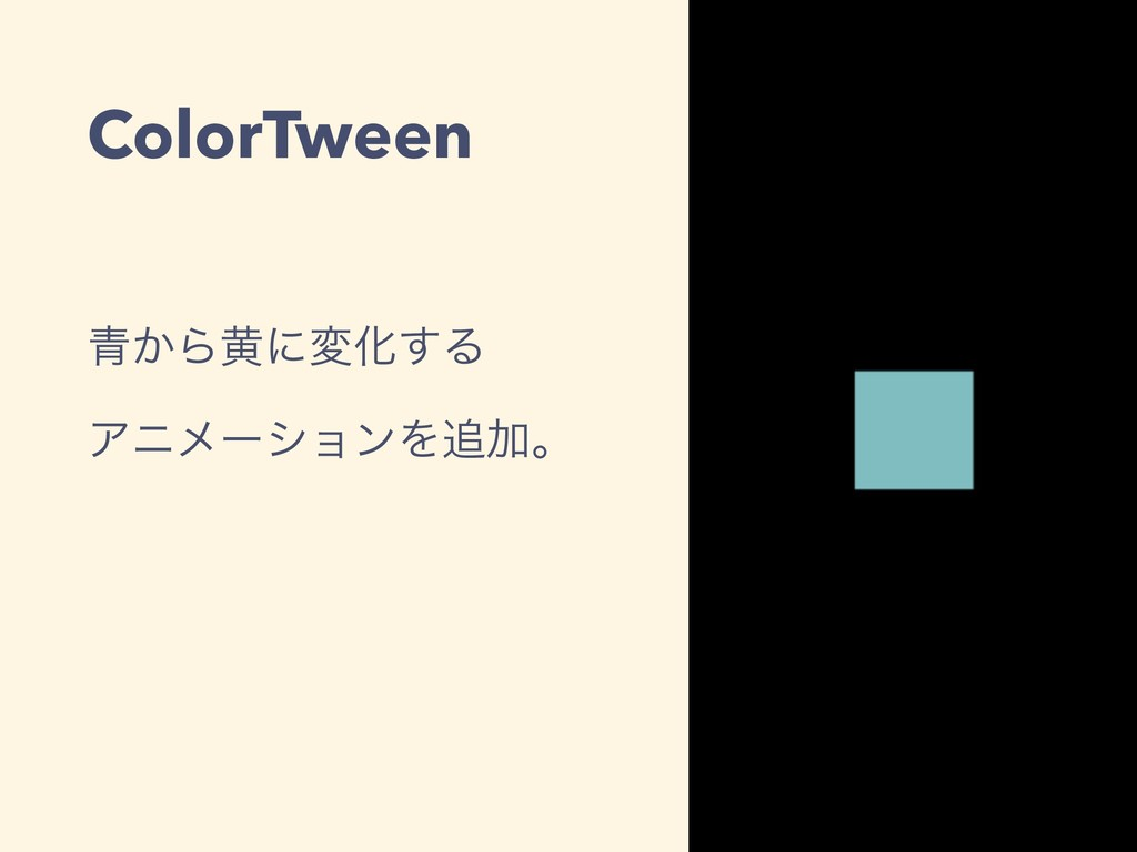 ColorTween ੨͔ΒԫʹมԽ͢Δ ΞχϝʔγϣϯΛՃɻ