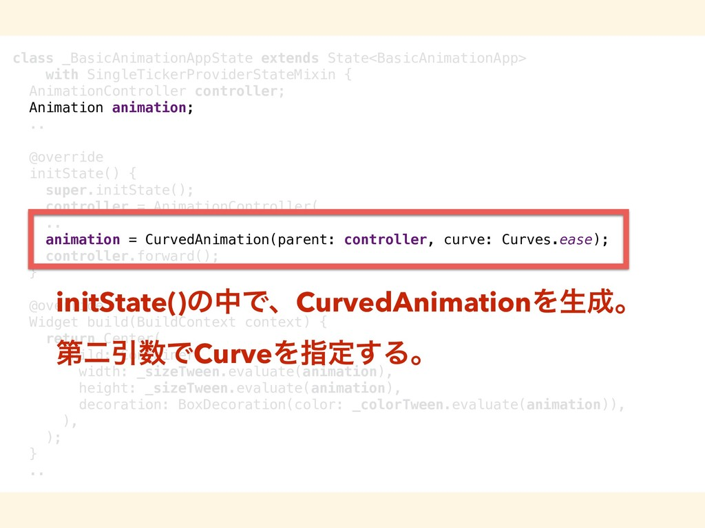class _BasicAnimationAppState extends State<Bas...