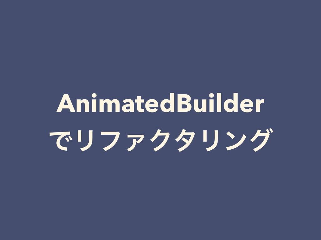 AnimatedBuilder ͰϦϑΝΫλϦϯά